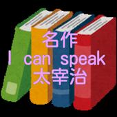 名作「I can speak」太宰 治 読み物アプリ icon