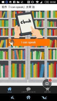 名作「I can speak」太宰 治 読み物アプリ poster