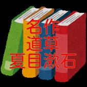 名作「道草」夏目漱石 読み物アプリ icon