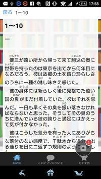 名作「道草」夏目漱石 読み物アプリ apk screenshot