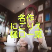名作「にごりえ」樋口一葉 読み物アプリ icon