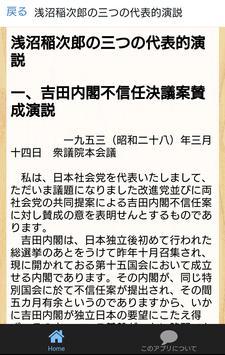 浅沼 稲次郎アプリ apk screenshot
