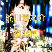 芥川竜之介「羅生門」 icon