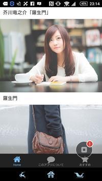 芥川竜之介「羅生門」 poster