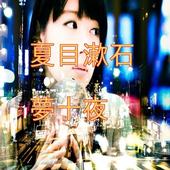 夏目漱石「夢十夜」 icon