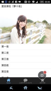 夏目漱石「夢十夜」 poster