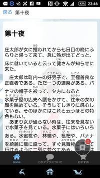 夏目漱石「夢十夜」 apk screenshot