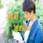 夏目漱石「三四郎」読み物アプリ icon