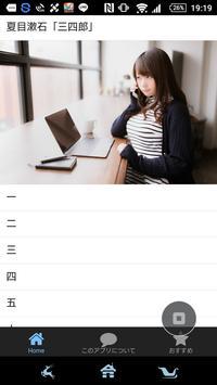 夏目漱石「三四郎」読み物アプリ poster