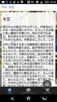 夏目漱石「三四郎」読み物アプリ apk screenshot