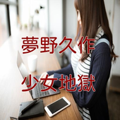 夢野久作「少女地獄」読み物アプリ icon