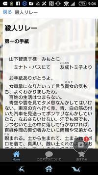 夢野久作「少女地獄」読み物アプリ apk screenshot