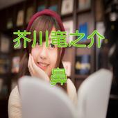 芥川竜之介「鼻」読み物アプリ icon