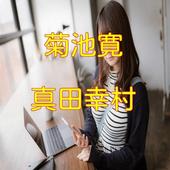 菊池寛「真田幸村」読み物アプリ icon