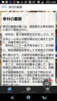 菊池寛「真田幸村」読み物アプリ apk screenshot