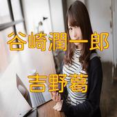 谷崎潤一郎「吉野葛」読み物アプリ icon