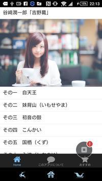 谷崎潤一郎「吉野葛」読み物アプリ apk screenshot