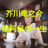 芥川竜之介「或阿呆の一生」読み物アプリ icon