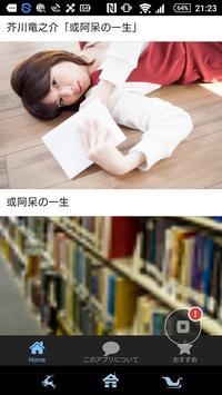 芥川竜之介「或阿呆の一生」読み物アプリ poster