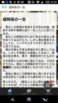 芥川竜之介「或阿呆の一生」読み物アプリ apk screenshot
