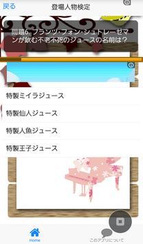クイズForのだめカンタービレ apk screenshot