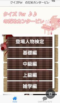 クイズForのだめカンタービレ poster