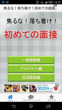 焦るな!落ち着け!初めての面接。これで安心して面接に挑めます apk screenshot