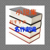 小説集【おすすめ名作劇場1】宮沢賢治/銀河鐵道の夜 icon