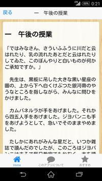 小説集【おすすめ名作劇場1】宮沢賢治/銀河鐵道の夜 apk screenshot