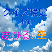 青春バスケマンガ「あひるの空」のクイズアプリです。 icon