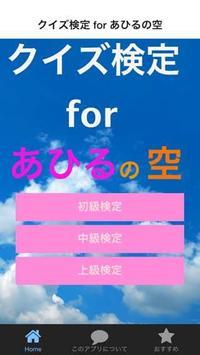 青春バスケマンガ「あひるの空」のクイズアプリです。 poster