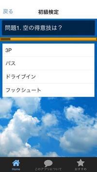 青春バスケマンガ「あひるの空」のクイズアプリです。 apk screenshot