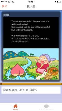 こどもえいご キッズ英語 基礎英語 小学校受験英語ABC apk screenshot