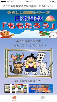 こどもえいご キッズ英語 基礎英語 小学校受験英語ABC poster