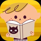 おやすみ前のおすすめ絵本読み聞かせ【黄ラベル】 icon