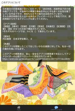 源氏物語から学ぶ男の本質と恋愛テクニック其の一 apk screenshot