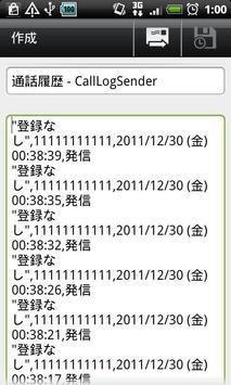 CallLogSender apk screenshot