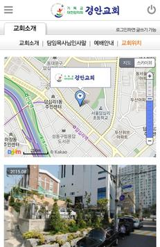경안교회 apk screenshot