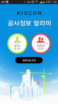 KISCON공사정보 알리미 poster