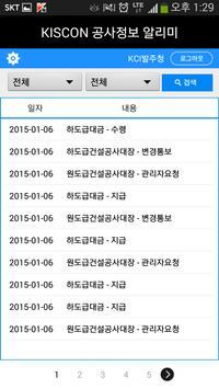 KISCON공사정보 알리미 apk screenshot