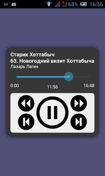 Книга Сказок apk screenshot