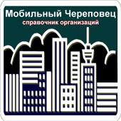 Мобильный Череповец icon