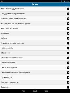 Мобильный Череповец apk screenshot
