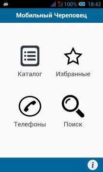 Мобильный Череповец poster