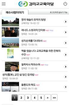 감리교교육마당 apk screenshot