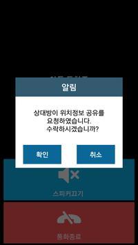 엔젤아이즈앱 apk screenshot