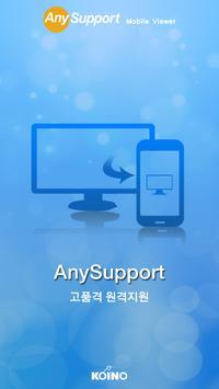 모바일 상담원 - AnySupport poster