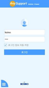모바일 상담원 - AnySupport apk screenshot