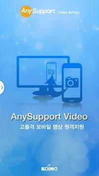 영상지원 - AnySupport poster