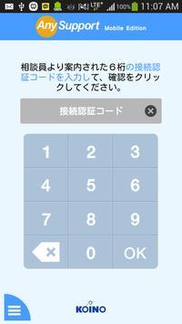 KDB생명 다이렉트 모바일지원 apk screenshot